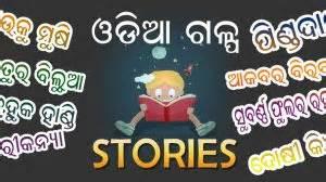 About OdishaOrissa, History of Incredible Odisha Orissa