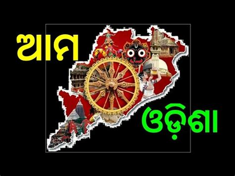 How to get an essay on Odisha in the Odia language - Quora